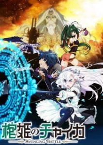 Hitsugi no Chaika – Avenging Battle เจ้าหญิงโลงศพ ภาค2 ซับไทย