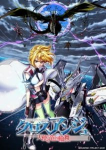Cross Ange – Tenshi to Ryuu no Rondo ซับไทย