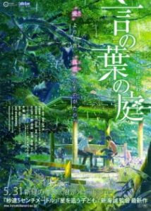 The Garden of Words ยามสายฝนโปรยปราย (Movie) ซับไทย