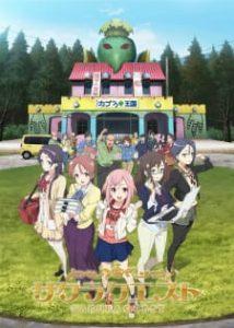 Sakura Quest ซับไทย