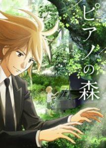 Piano no Mori ภาค1 ซับไทย