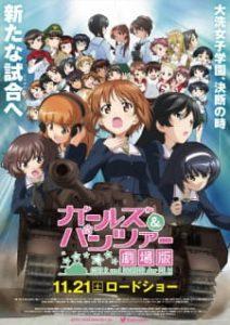 Girls & Panzer Movie สาวปิ๊ง ซิ่งแทงค์ มูฟวี่ ซับไทย