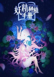 Demon Spirit Seed Manual ซับไทย