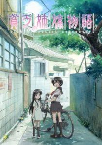 BinBou Shimai Monogatari 2 คนจนอลเวง ซับไทย