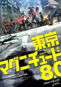Tokyo Magnitude 8.0 โตเกียว 8.0 วันโลกแตก ซับไทย