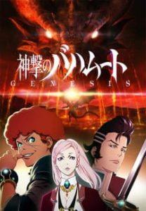 Shingeki no Bahamut – Genesis ซับไทย