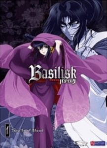 Basilisk เนตรสยบมาร พากย์ไทย
