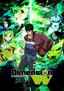 Dimension W มิติปริศนา ซับไทย