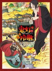 Hoozuki no Reitetsu ขุมนรกสุดป่วนกับปีศาจหน้าตาย ซับไทย