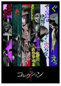 Ito Junji Collection ซับไทย