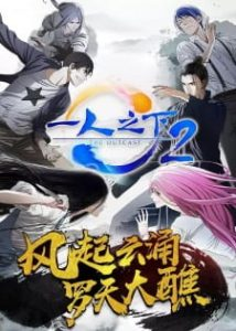 Hitori no Shita – The Outcast 2 ซับไทย