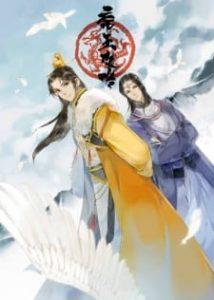 Di Wang Gong Lue เล่ห์กลจักรพรรดิ ซับไทย